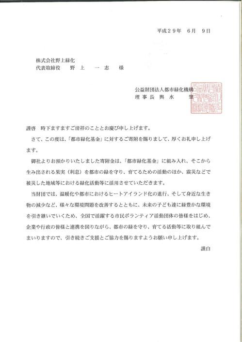 お礼お手紙.jpg
